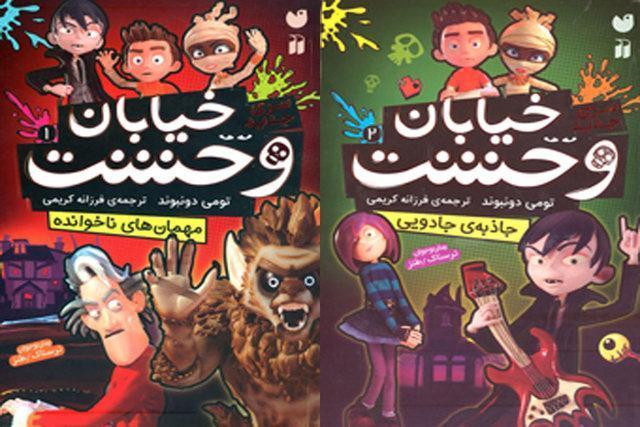 کتاب های جدید خیابان وحشت برای نوجوانان