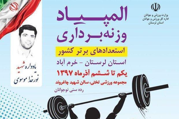 المپیاد ورزشی وزنه برداری یادواره شهید نورخدا موسوی برگزار می گردد