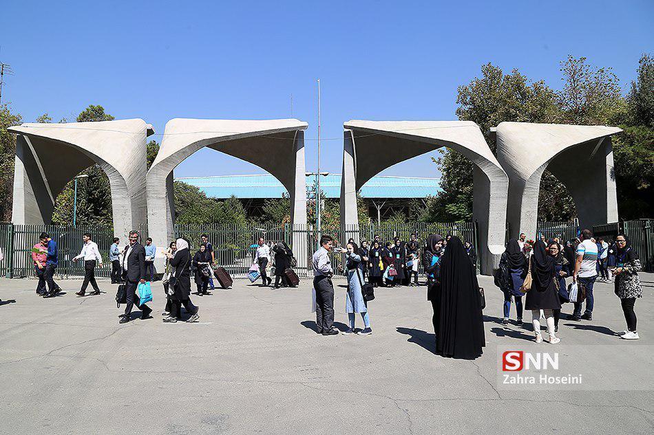 پذیرش بدون کنکور دانشجو در دانشگاه تهران تا 20 آبان ماه ادامه دارد