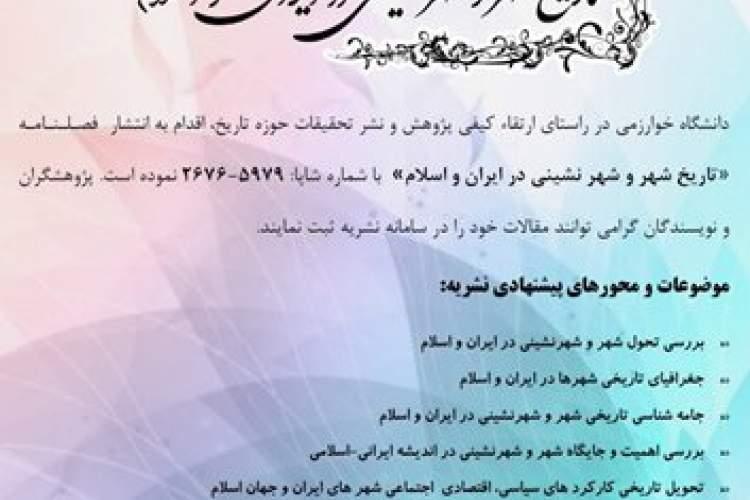 فراخوان مقاله برای فصلنامه تاریخ شهر و شهرنشینی در ایران و اسلام