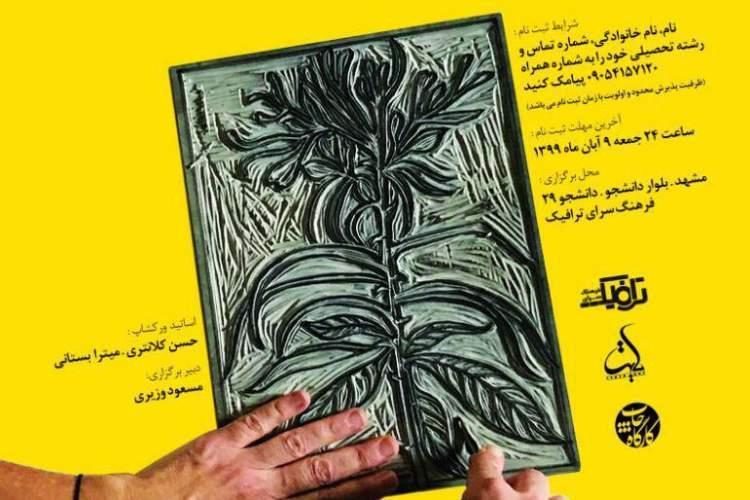 کارگاه آموزشی چاپ دستی در مشهد برگزار می گردد