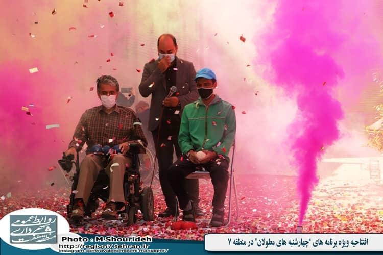 افتتاحیه چهارشنبه های معلولان در منطقه 7