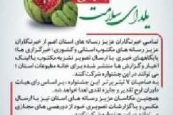 جشنواره تیتر و عکس یلدای سلامت در خراسان شمالی برگزار میشود