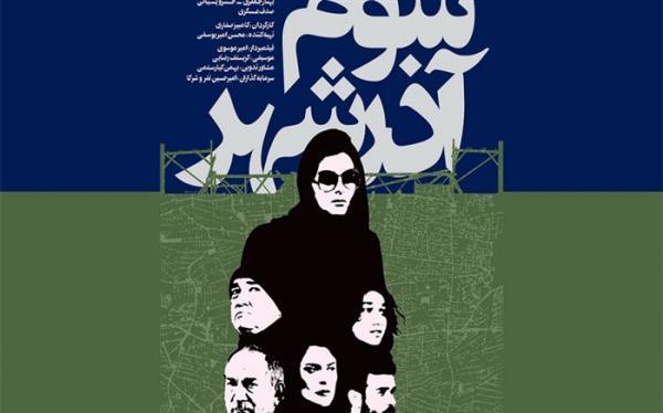 اکران فیلم سینمایی سوم آذرشهر پس از یک سال انتظار
