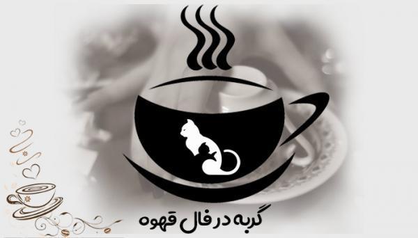 تعبیر و تفسیر تصویر گربه در فال قهوه