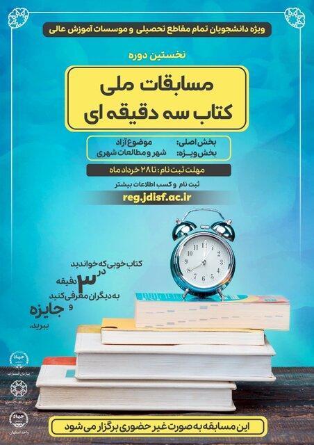 مسابقه ای برای دانشجویان کتاب دوست