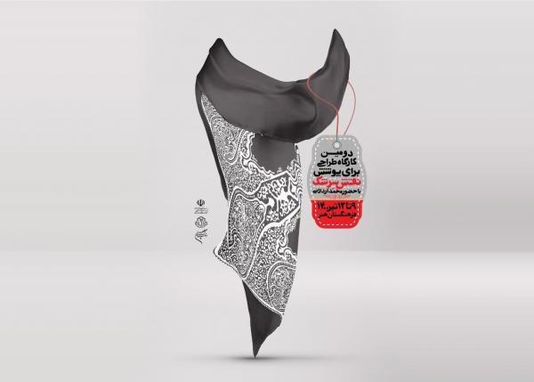 فراخوان دومین کارگاه طراحی نقش سرشک ، ششمین نمایشگاه لباس عاشورایی